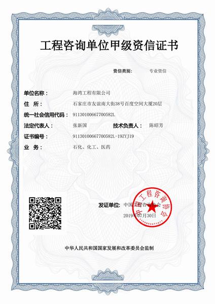 工程咨詢甲級證書